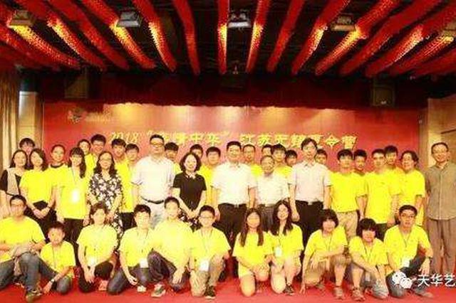 35名华裔青少年 惠山区开展文化寻根之旅