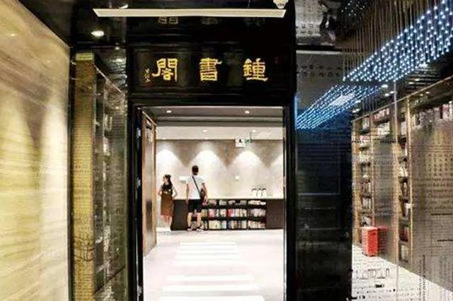 江苏最美书店无锡五家上榜 他们究竟美在哪?