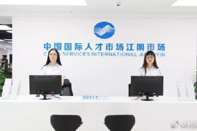 打造国际人才港 中国国际人才江阴市场启用