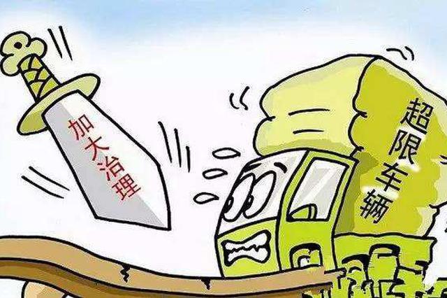 江苏出台超限超载一超四罚实施细则 9月1日起施行