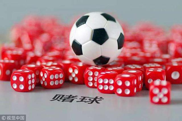 一则广告引出赌球大案 涉案资金1.1亿元被冻结