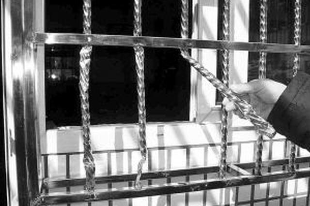 小偷剪断低层住户 防盗窗栅栏行窃