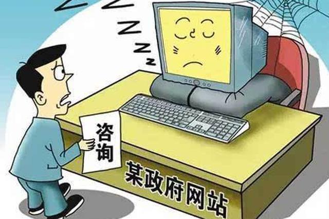 二季度江苏政府网站抽查 省级部门不合格网站增多