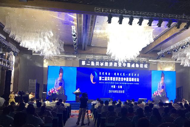 共享经济改变中国高峰论坛在无锡举行