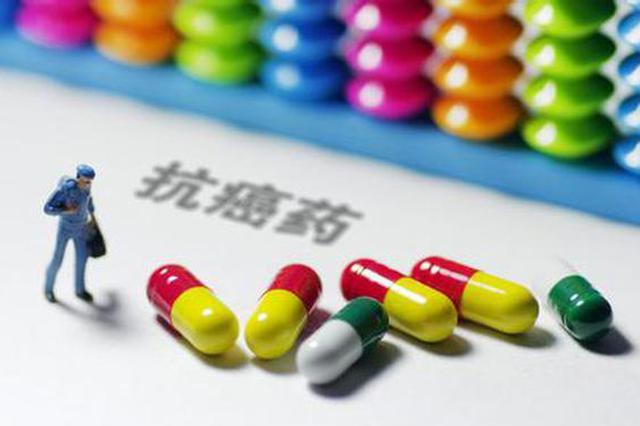好消息!14种抗癌药将迎新一波降价
