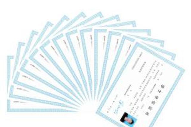我国推行学历学位 网上查询和电子认证