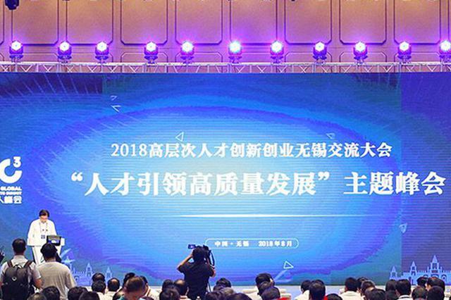 无锡才交会开幕 李小敏:打造具有国际影响力人才新高地