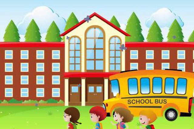 江苏将开展秋季开学专项检查 所有学校全覆盖