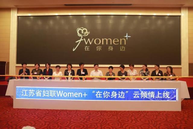 """江苏省妇联Women+""""在你身边""""云平台上线"""