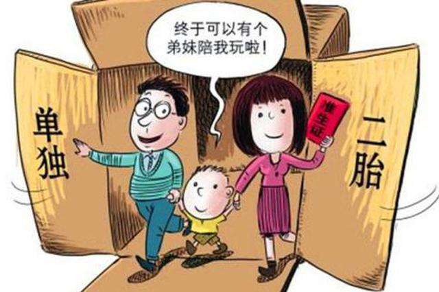 新华日报刊文建议:全面放开生育,不应再收取社会抚养费