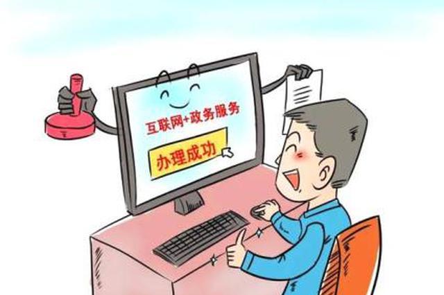 江苏优化公证服务推出公证证明材料清单