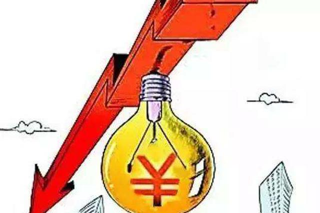 江苏将第三次下调一般工商业电价 为用户减负