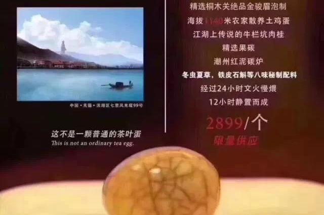 无锡一酒店卖2899元茶叶蛋?酒店辟谣:从未销售