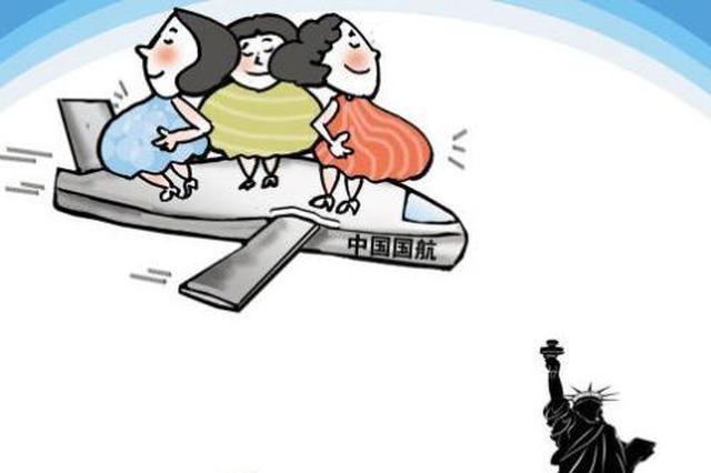 孕妇赴海外生子被遣返 月子中心被判退款