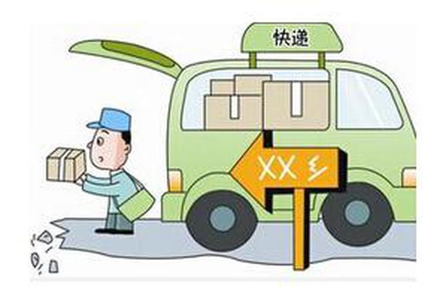 """江苏推进""""快递下乡""""工程 让特色生鲜产品飞向全国各地"""