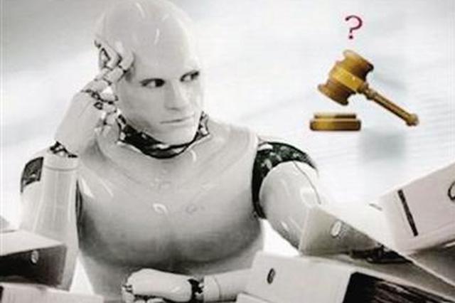 """机器人成江苏检察官""""得力助手"""" 辅助办案超万件"""