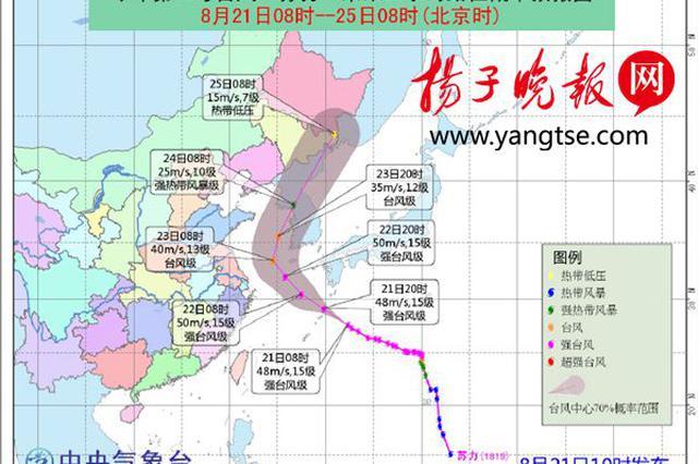 """受台风""""苏力""""外围影响 22-24日江苏有大风和阵雨"""
