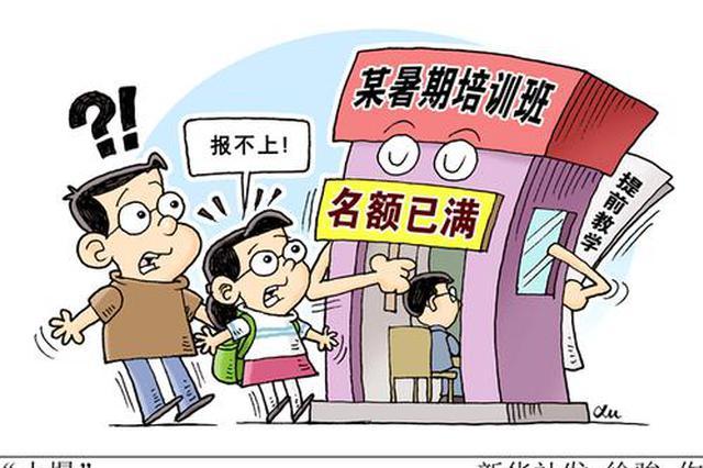 """小学文化变身""""清华名师"""" 以""""补习班""""为名实施诈"""