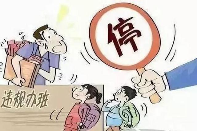 江苏年内完成校外培训机构整治