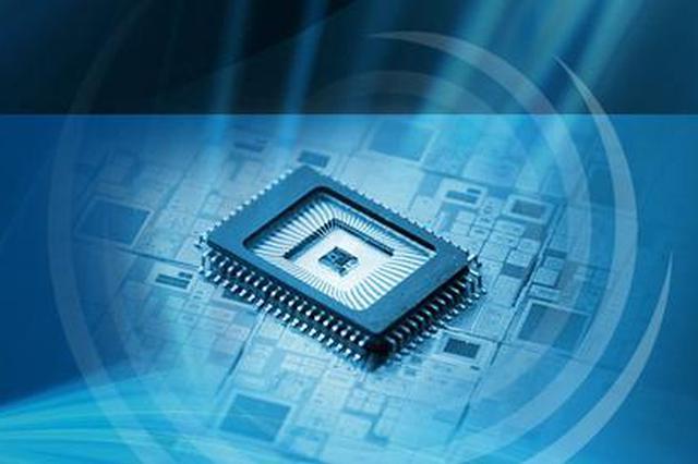 第21届中国集成电路制造年会将于9月在无锡召开