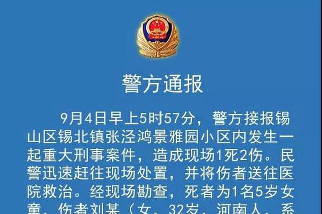 江苏无锡发生重大刑案致1死2伤 死者系5岁女童
