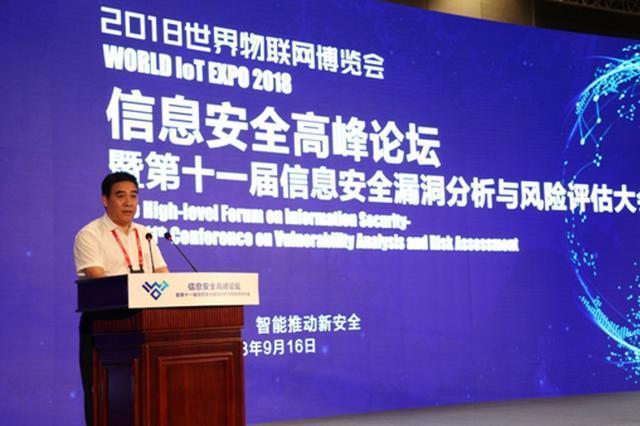 2018世界物博会信息安全分论坛成功举办