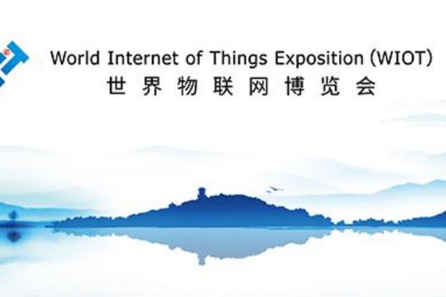 物联网产业法律数据报告发布