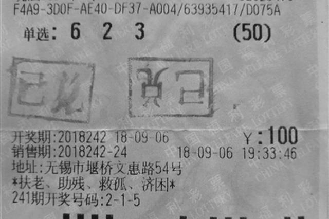无锡堰桥彩民 倍投3D中奖6万元