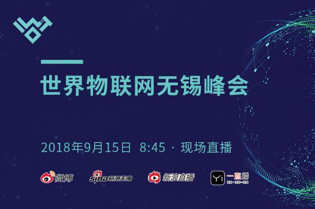 """8.25亿次传播量!百家媒体为""""物联时代领跑者""""喝彩"""