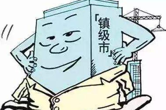 江苏29个经济发达镇启动行政管理体制改革