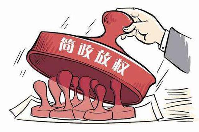 江苏出台实施方案 深入推进审批服务便民化