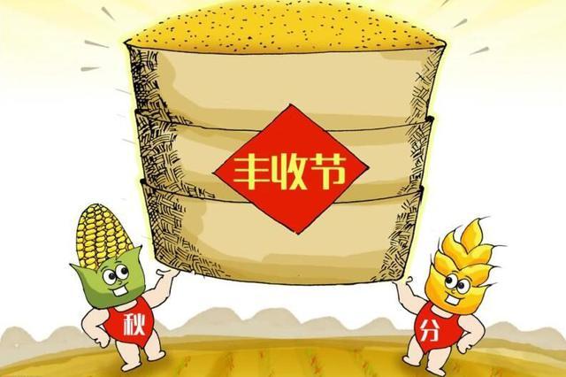 江苏各地举办丰富活动 喜迎首个农民丰收节