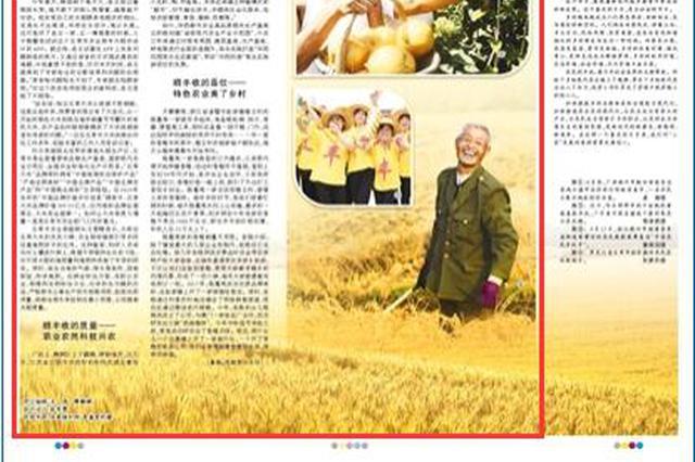 人民日报|无锡江阴华西村:职业农民科技兴农