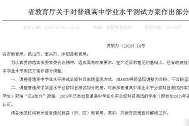 江苏省调整普通高中学业水平测试方案