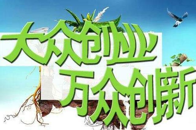 江苏新增40家省级双创示范基地