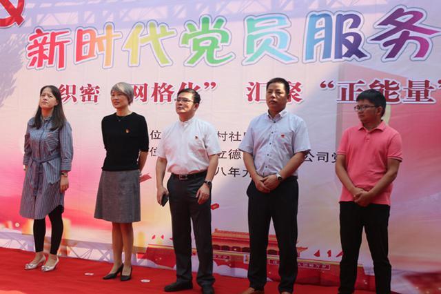 无锡广丰三村社区举办新时代党员服务岗启动仪式