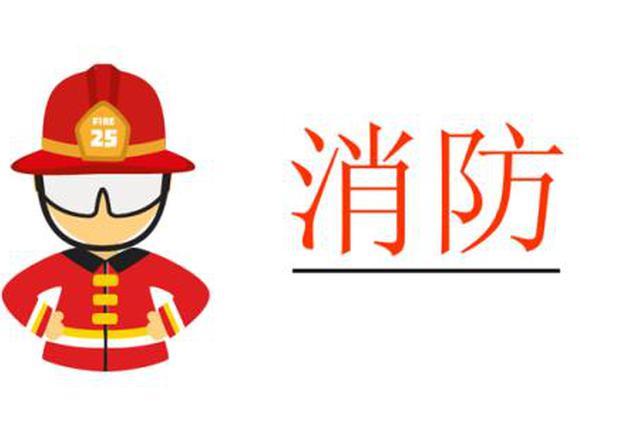 无锡公安新吴分局三位一体提升社区消防安全水平
