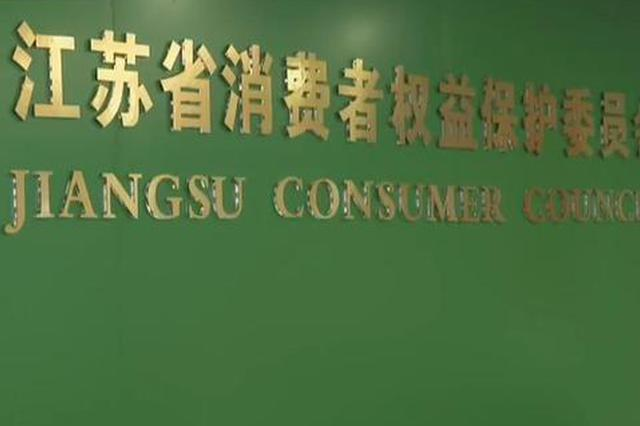 三季度江苏全省消费投诉 服务消费投诉比例上升