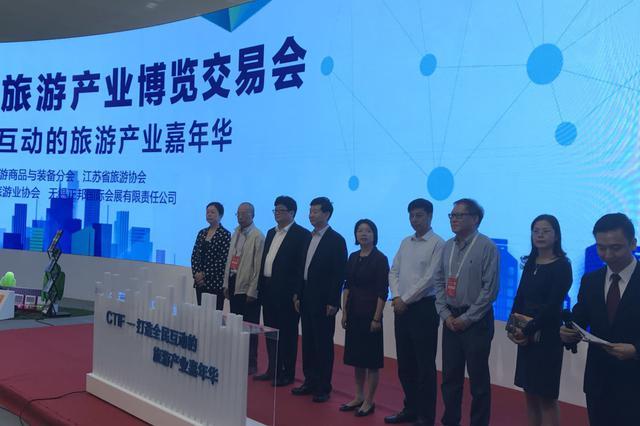 2018中国(无锡)旅游产业博览交易会 盛大开幕