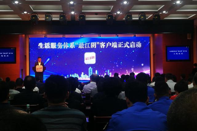 """江阴市生活服务体系""""最江阴""""客户端上线"""