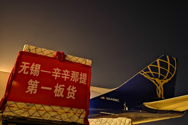 无锡首开至美国洲际货运航线 国际航空货运取得重大突破