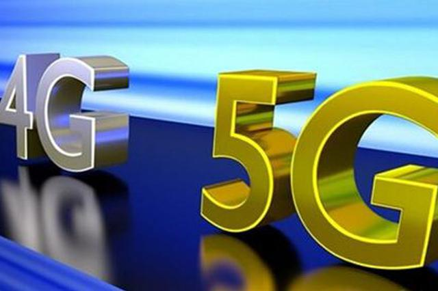 孟樸:5G将成为一项通用技术
