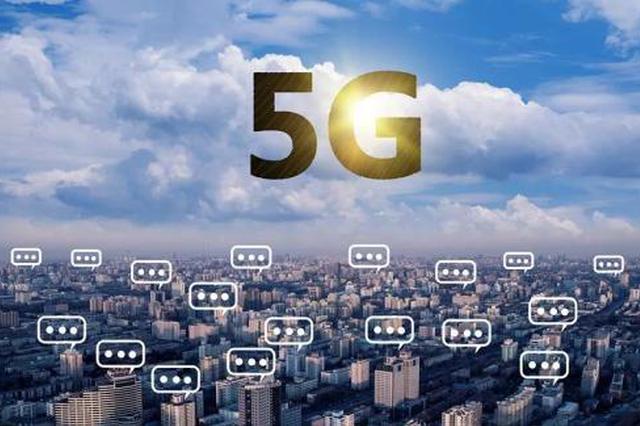 明年上半年推出5G智能手机