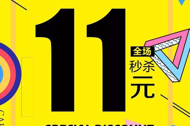 """人民日报:""""双11"""" 消费升级带动供给升级"""