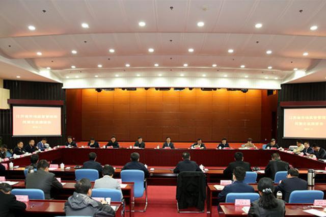 """江苏市场监管局采取五条措施 深化服务做好民营经济""""娘家人"""""""