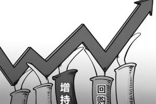 股份回购迎来小热潮 52家企业回购金额超37亿元