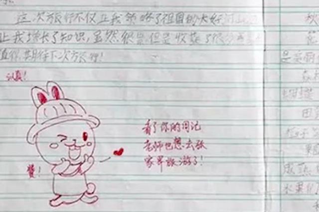 表情包评语出现小学生们作业里 幽默有趣鼓励学生