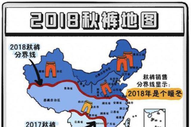 中国气象局:网传秋裤地图没有科学依据