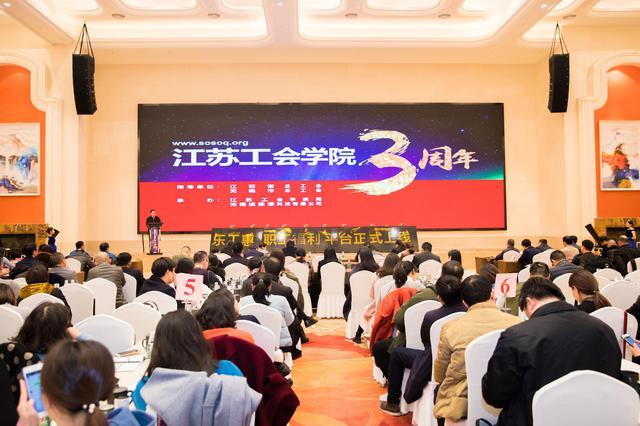 江苏工会学院三周年暨新品发布会圆满落幕