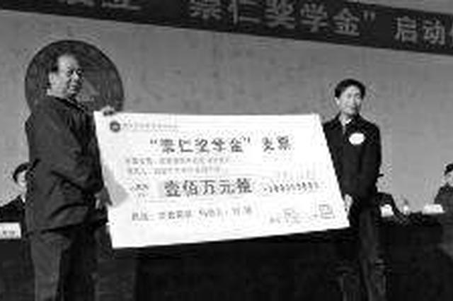 老教授获得200万拆迁款 拿出100万捐赠给母校